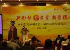 2014年度泸州老窖·千亿国际大曲营销大会